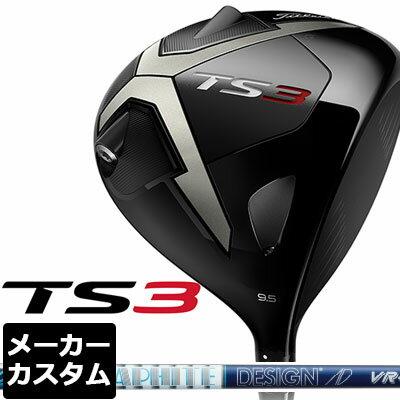 【メーカーカスタム】Titleist(タイトリスト) TS3 ドライバー TourAD VR カーボンシャフト