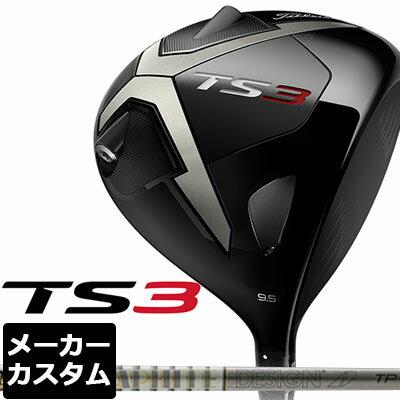 【スーパーSALE開催中】【メーカーカスタム】Titleist(タイトリスト) TS3 ドライバー TourAD TP カーボンシャフト
