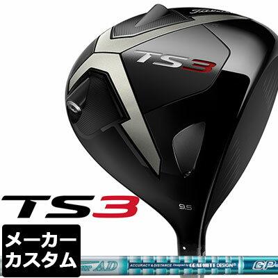 【スーパーSALE開催中】【メーカーカスタム】Titleist(タイトリスト) TS3 ドライバー TourAD GP カーボンシャフト