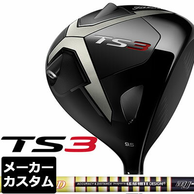 【メーカーカスタム】Titleist(タイトリスト) TS3 ドライバー TourAD MJ カーボンシャフト