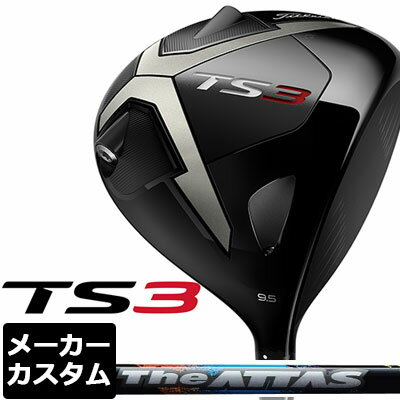 【メーカーカスタム】Titleist(タイトリスト) TS3 ドライバー The ATTAS カーボンシャフト