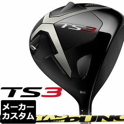 【メーカーカスタム】Titleist(タイトリスト) TS3 ドライバー ATTAS PUNCH カーボンシャフト