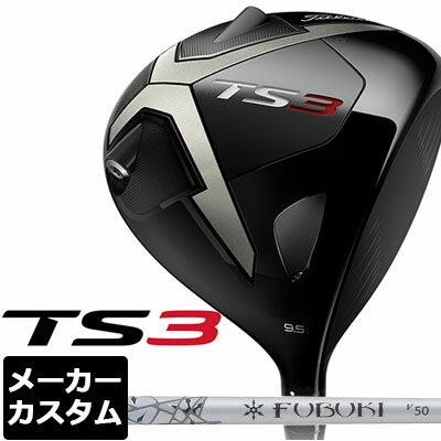 【メーカーカスタム】Titleist(タイトリスト) TS3 ドライバー FUBUKI V カーボンシャフト