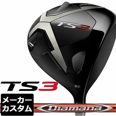 【メーカーカスタム】Titleist(タイトリスト) TS3 ドライバー Diamana RF カーボンシャフト