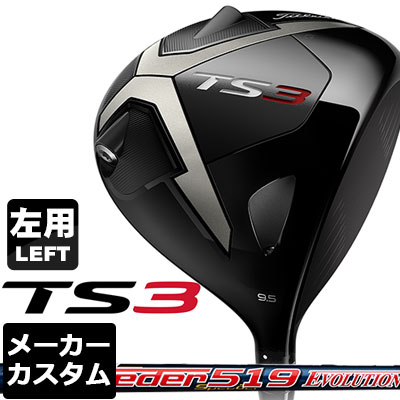 【メーカーカスタム】Titleist(タイトリスト) TS3 ドライバー 【左用-LEFT HAND-】 Titleist Speeder 519 EVOLUTION カーボンシャフト