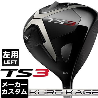 【メーカーカスタム】Titleist(タイトリスト) TS3 ドライバー 【左用-LEFT HAND-】 KUROKAGE XT カーボンシャフト