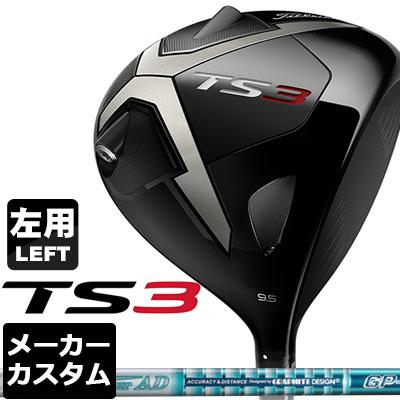 【メーカーカスタム】Titleist(タイトリスト) TS3 ドライバー 【左用-LEFT HAND-】 TourAD GP カーボンシャフト