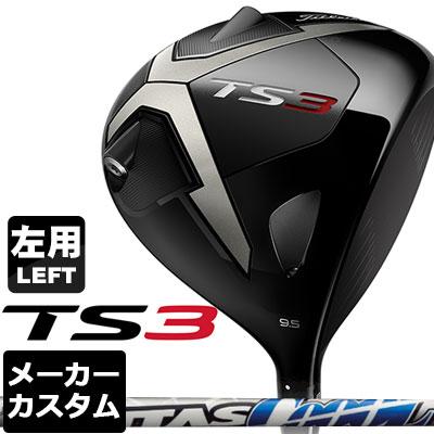 【メーカーカスタム】Titleist(タイトリスト) TS3 ドライバー 【左用-LEFT HAND-】 ATTAS COOOL カーボンシャフト