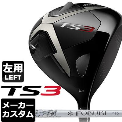 【メーカーカスタム】Titleist(タイトリスト) TS3 ドライバー 【左用-LEFT HAND-】 FUBUKI V カーボンシャフト