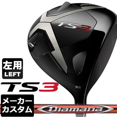 【メーカーカスタム】Titleist(タイトリスト) TS3 ドライバー 【左用-LEFT HAND-】 Diamana RF カーボンシャフト