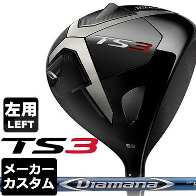 【メーカーカスタム】Titleist(タイトリスト) TS3 ドライバー 【左用-LEFT HAND-】 Diamana BF カーボンシャフト