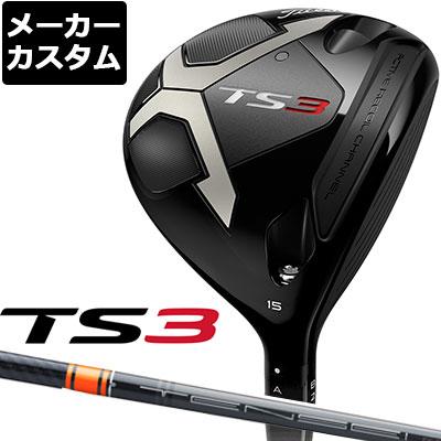 【メーカーカスタム】Titleist(タイトリスト) TS3 フェアウェイウッド TENSEI CK Pro Orange カーボンシャフト