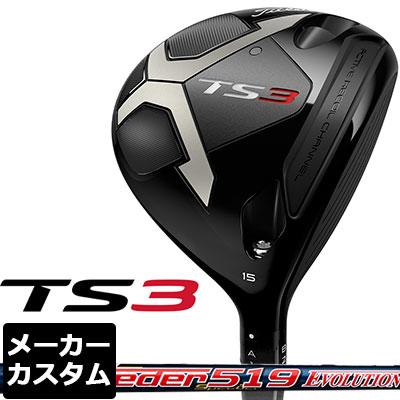 【メーカーカスタム】Titleist(タイトリスト) TS3 フェアウェイウッド Speeder 519 EVOLUTION カーボンシャフト