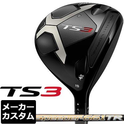 【メーカーカスタム】Titleist(タイトリスト) TS3 フェアウェイウッド Speeder TR カーボンシャフト
