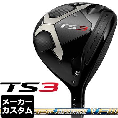 【メーカーカスタム】Titleist(タイトリスト) TS3 フェアウェイウッド Speeder EVOLUTION V FW カーボンシャフト