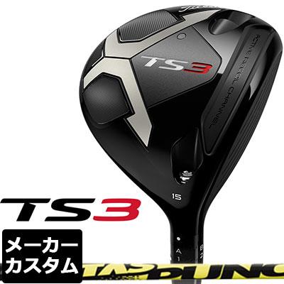 【メーカーカスタム】Titleist(タイトリスト) TS3 フェアウェイウッド ATTAS PUNCH カーボンシャフト