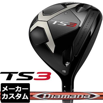 【メーカーカスタム】Titleist(タイトリスト) TS3 フェアウェイウッド Diamana RF カーボンシャフト