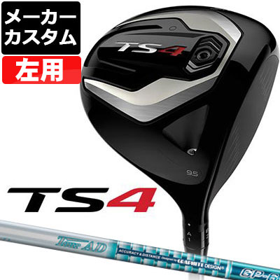 【メーカーカスタム】Titleist(タイトリスト) TS4 ドライバー 【左用-LEFT HAND-】 TourAD GP カーボンシャフト