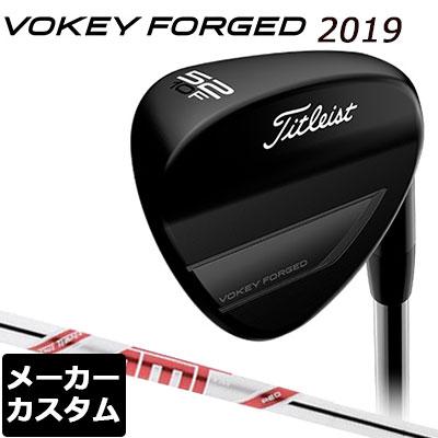 【メーカーカスタム】Titlest(タイトリスト) VOKEY FORGED 2019 ウェッジ ブラック PVD AMT RED スチールシャフト