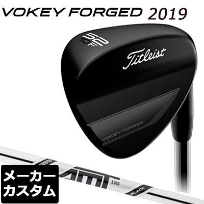 【メーカーカスタム】Titlest(タイトリスト) VOKEY FORGED 2019 ウェッジ ブラック PVD AMT BLACK スチールシャフト