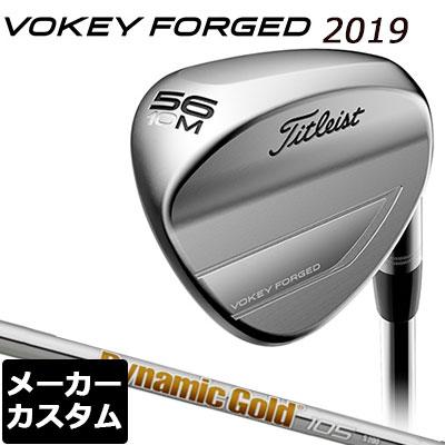 【メーカーカスタム】Titlest(タイトリスト) VOKEY FORGED 2019 ウェッジ ツアークローム Dynamic Gold 105 スチールシャフト