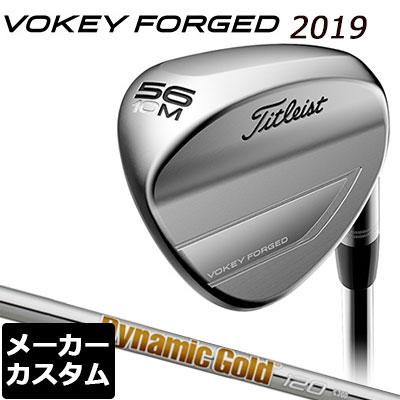 【メーカーカスタム】Titlest(タイトリスト) VOKEY FORGED 2019 ウェッジ ツアークローム Dynamic Gold 120 スチールシャフト