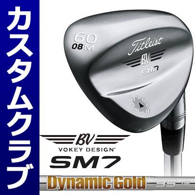 【メーカーカスタム】Titlest(タイトリスト) VOKEY DESIGN SM7 ウェッジ ツアークローム Dynamic Gold 95 スチールシャフト