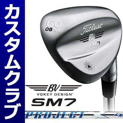【メーカーカスタム】Titlest(タイトリスト) VOKEY DESIGN SM7 ウェッジ ツアークローム PROJECT X LZ スチールシャフト