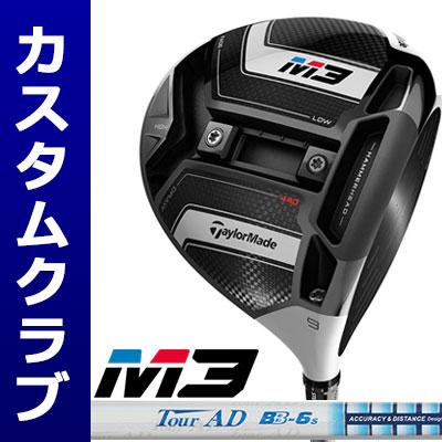 【メーカーカスタム】TaylorMade(テーラーメイド) M3 440 ドライバー TourAD BB カーボンシャフト