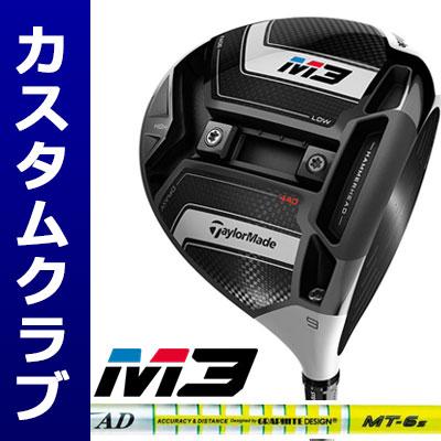 【メーカーカスタム】TaylorMade(テーラーメイド) M3 440 ドライバー TourAD MT カーボンシャフト