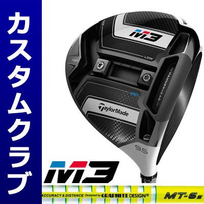 【メーカーカスタム】TaylorMade(テーラーメイド) M3 460 ドライバー TourAD MT カーボンシャフト