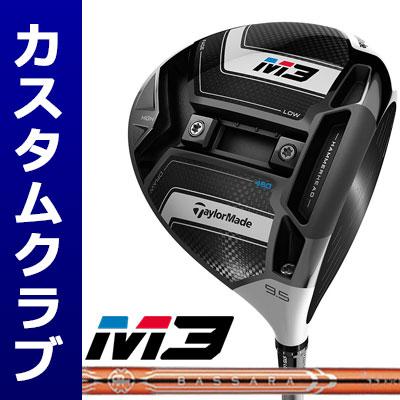 【メーカーカスタム】TaylorMade(テーラーメイド) M3 460 ドライバー Bassara P カーボンシャフト, カワヅチョウ a8348715