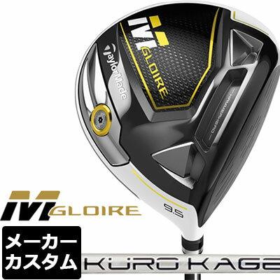 【メーカーカスタム】TaylorMade(テーラーメイド) M GLOIRE ドライバー KUROKAGE XT カーボンシャフト