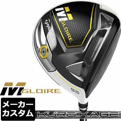 【メーカーカスタム】TaylorMade(テーラーメイド) M GLOIRE ドライバー KUROKAGE XM カーボンシャフト