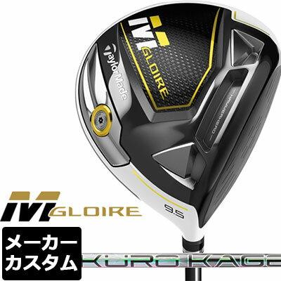 【メーカーカスタム】TaylorMade(テーラーメイド) M GLOIRE ドライバー KUROKAGE XD カーボンシャフト