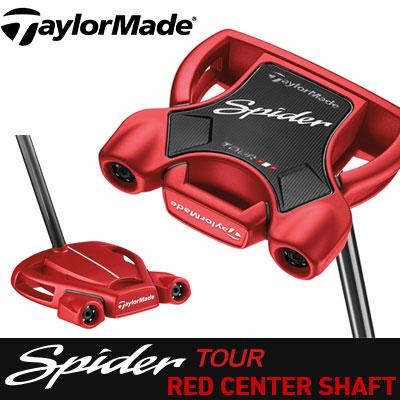 TaylorMade(テーラーメイド) Spider TOUR RED CENTER SHAFT -スパイダー ツアー レッド センターシャフト- パター