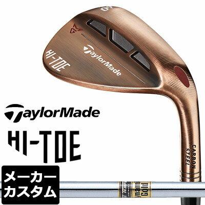 【メーカーカスタム】TaylorMade(テーラーメイド) MILLED GRIND HI-TOE -ミルドグラインド ハイ・トゥ- ウェッジ DynamicGold スチールシャフト