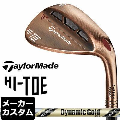 【メーカーカスタム】TaylorMade(テーラーメイド) MILLED GRIND HI-TOE -ミルドグラインド ハイ・トゥ- ウェッジ DynamicGold TOUR ISSUE スチールシャフト