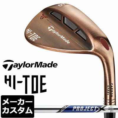【メーカーカスタム】TaylorMade(テーラーメイド) MILLED GRIND HI-TOE -ミルドグラインド ハイ・トゥ- ウェッジ RIFLE PROJECT X スチールシャフト