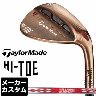 【メーカーカスタム】TaylorMade(テーラーメイド) MILLED GRIND HI-TOE -ミルドグラインド ハイ・トゥ- ウェッジ N.S.PRO MODUS3 TOUR 120 スチールシャフト