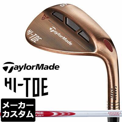 【メーカーカスタム】TaylorMade(テーラーメイド) MILLED GRIND HI-TOE -ミルドグラインド ハイ・トゥ- ウェッジ N.S.PRO MODUS3 System3 TOUR 125 スチールシャフト