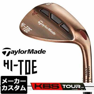 【メーカーカスタム】TaylorMade(テーラーメイド) MILLED GRIND HI-TOE -ミルドグラインド ハイ・トゥ- ウェッジ KBS C-Taper 95 スチールシャフト