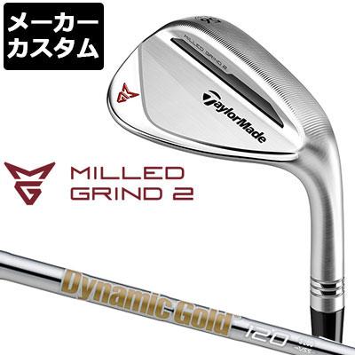 【メーカーカスタム】TaylorMade(テーラーメイド) MILLED GRIND 2 -ミルドグラインド2- クローム ウェッジ Dynamic Gold 120 VSS スチールシャフト