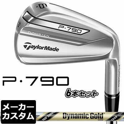 【メーカーカスタム】TaylorMade(テーラーメイド) P790 アイアン 6本セット(#5~PW) Dynamic Gold TOUR ISSUE スチールシャフト [日本正規品]