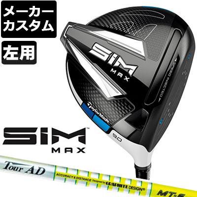 【メーカーカスタム】TalorMade(テーラーメイド) SIM MAX -シム マックス- 【左用】 ドライバー TourAD MT カーボンシャフト 【日本正規品】