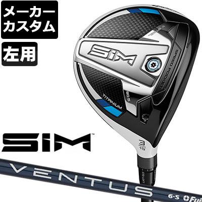 日本仕様 メーカー国内組み立て 2020年モデル 日本産 メーカーカスタム TalorMade テーラーメイド SIM カーボンシャフト VENTUS フェアウェイウッド 日本正規品 -シム- お得 左用