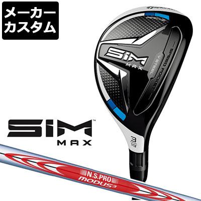 【メーカーカスタム】TalorMade(テーラーメイド) SIM MAX -シム マックス- レスキュー N.S.PRO MODUS3 TOUR 120 スチールシャフト [日本正規品][ユーティリティ]