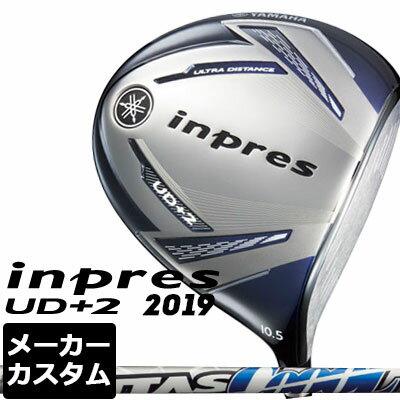 【メーカーカスタム】YAMAHA(ヤマハ) inpres UD+2 2019 ドライバー ATTAS CoooL カーボンシャフト
