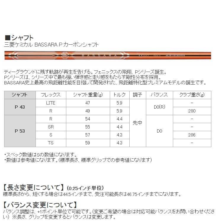 【メーカーカスタム】YAMAHA(ヤマハ) inpres UD+2 2019 ドライバー BASSARA P カーボンシャフト