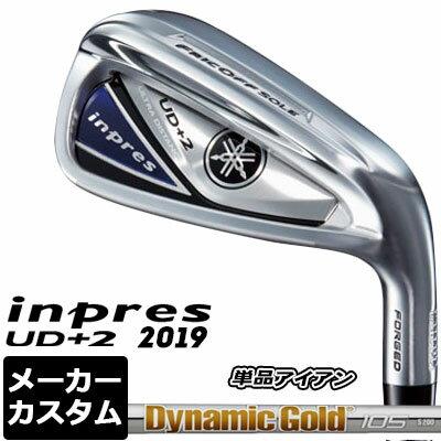 【メーカーカスタム】YAMAHA(ヤマハ) inpres UD+2 2019 単品アイアン (#5、#6、AW、AS、SW) Dynamic Gold 105 スチールシャフト
